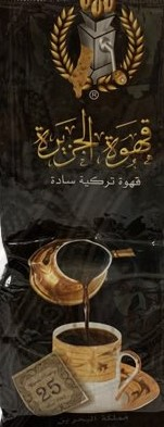 ALJAZEERA TURKISH COFFEE 250G